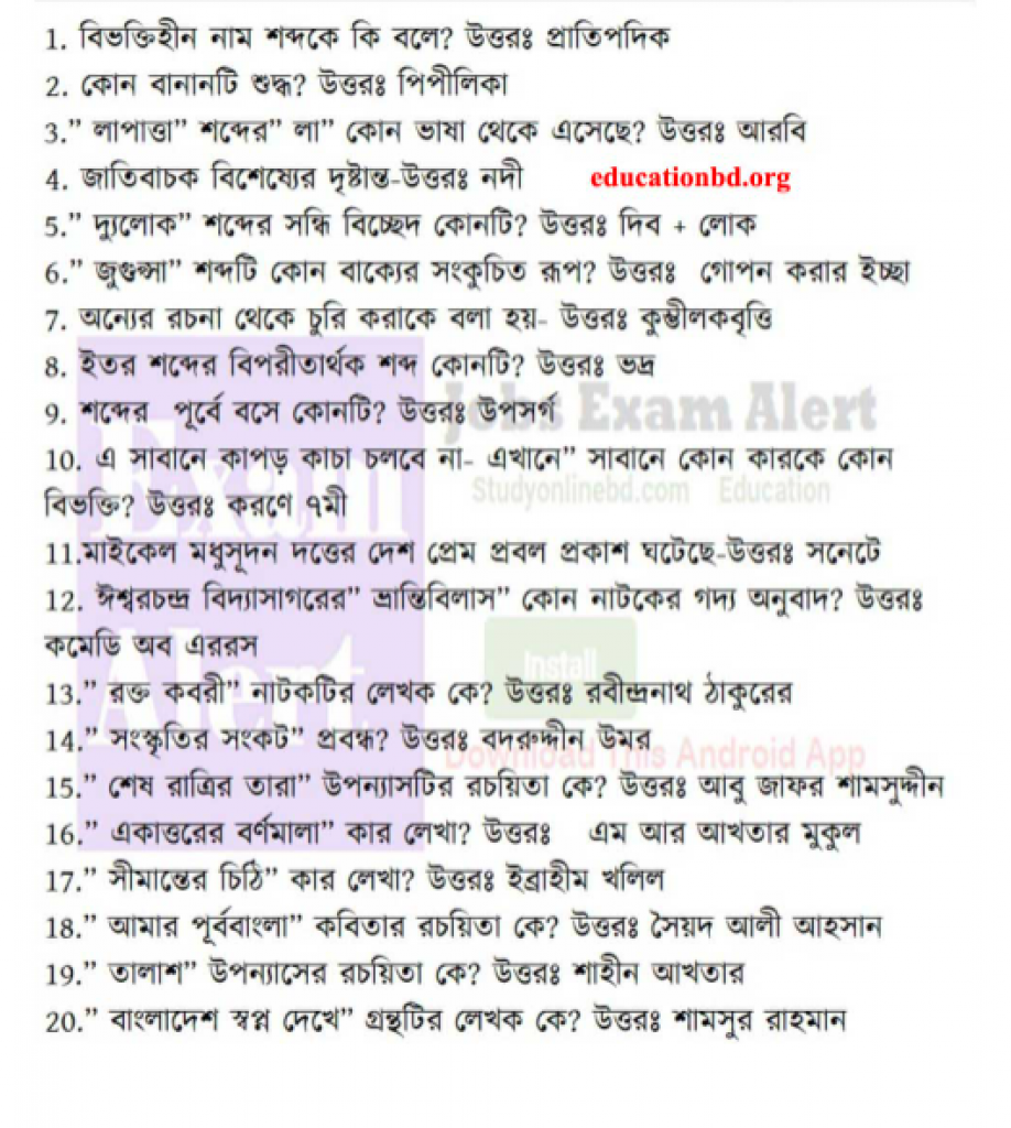 DSS Office Assistant Question Solution 2020