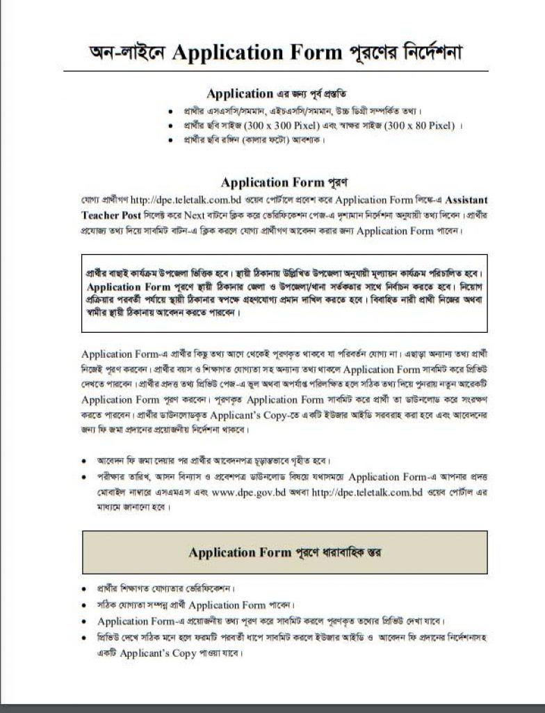 Primary School Teacher Application Form 2020