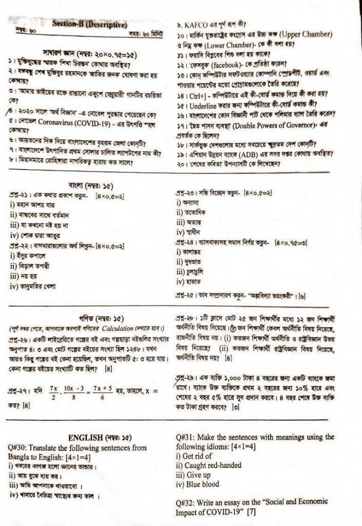 Bangladesh Agricultural Development Corporation Exam Question 2020