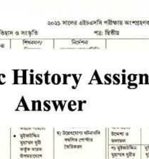 HSC Islamic History and Culture Assignment Solution 2021